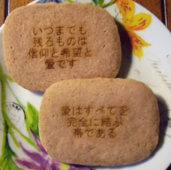 Japanese Scripture Cookies 24 pcs-Oval