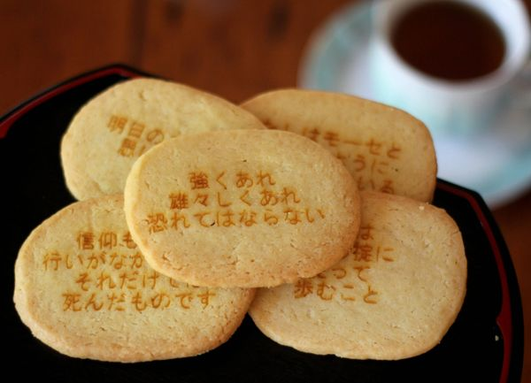 Japanese Scripture Cookies 12 pcs-Oval