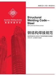 AWS- D1.1/D1.1M:2010 Structural Welding Code - Steel (Chinese)