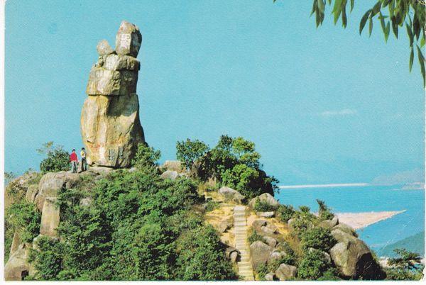 Post Card Asia Hong Kong The Amah Rock