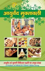 आयुर्वेद मुक्तावली​ (Ayurveda Books Hindi)