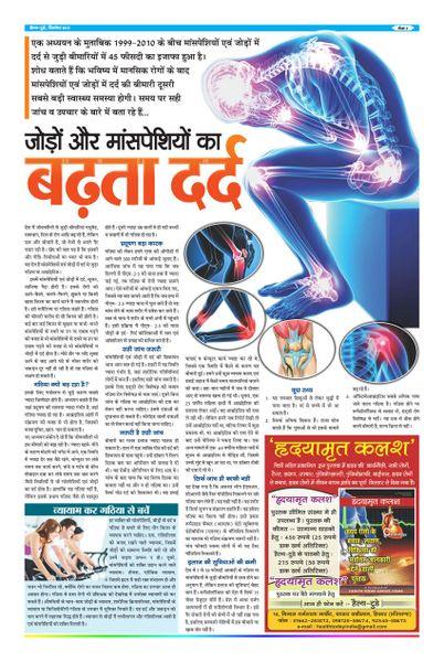 Health Today Magazine Newspaper Hisar medical healthcare ...