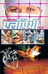 जनरल प्रक्टिस आफ एलॉपथी (हिंदी) (Allopathic Books in Hindi)