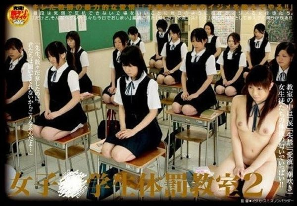 Asian - Punishment Classroom - 2008 - 3 hr 1 min - *used DVD in paper sleeve-no art-(Q=VG)