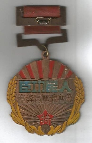 Chinese Medal - of some type - USED
