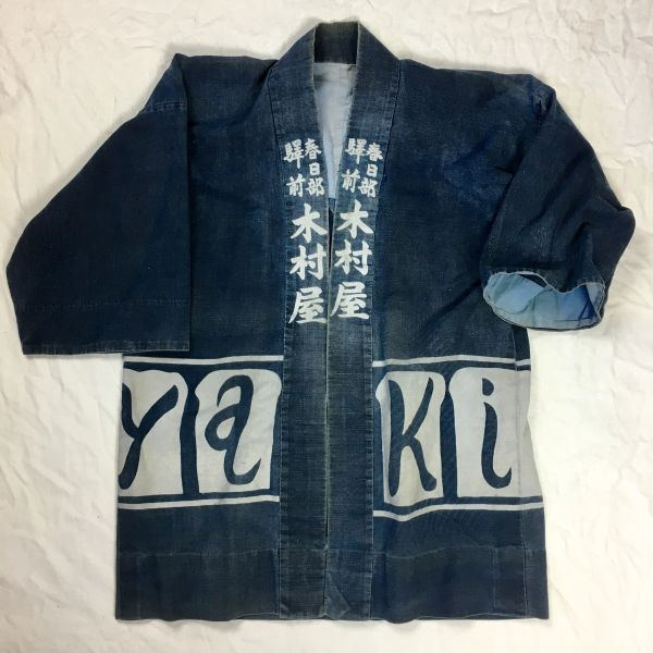 SOLD 1960s #10 JAPANESE FIREMAN'S KIMONO JACKET