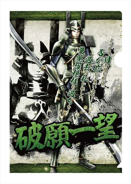 "Bushou Clear File Folder ""Sengoku Basara 4 (Katsuie Shibata)"" by CAPCOM"