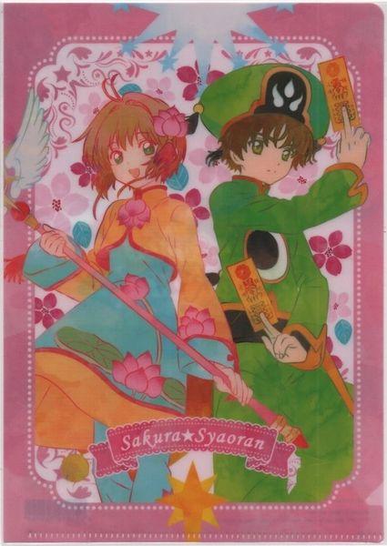 "Clear File Folder ""Cardcaptor Sakura: Clear Card (E)"" by POMMOP"