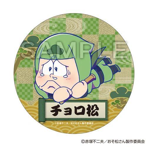 "Nesoberi Trading Can Badge Vol.1 ""Osomatsu-san (Choromatsu Ninja)"" by SEGA Interactive"