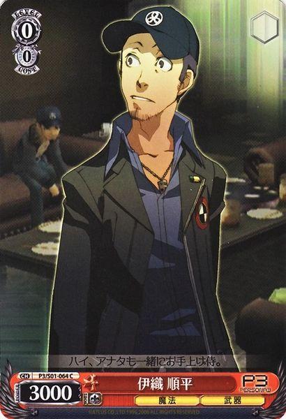 P3/S01-064C (Iori Junpei)
