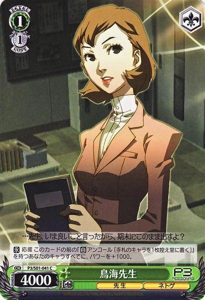P3/S01-041C (Teacher Toriumi)