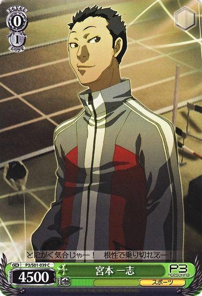 P3/S01-039C (Miyamoto Kazushi)