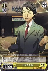 P3/S01-010U (President Tanaka)