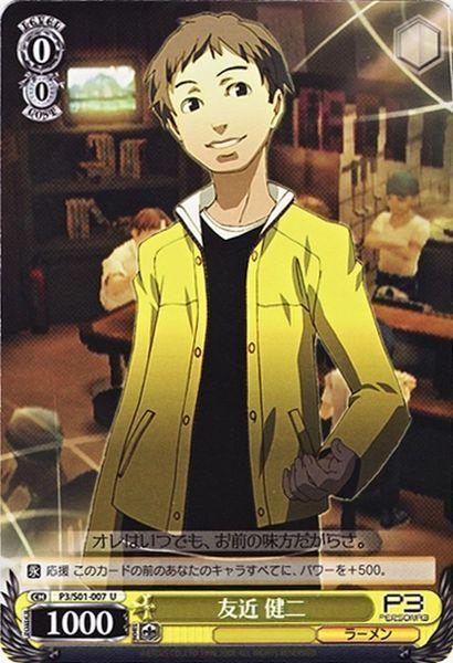 P3/S01-007U (Tomochika Kenji)