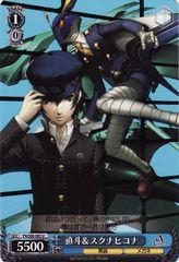 P4/S08-085U (Naoto & Sukuna Hikona)