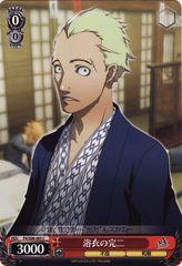 P4/S08-065C (Kanji in Yukata)