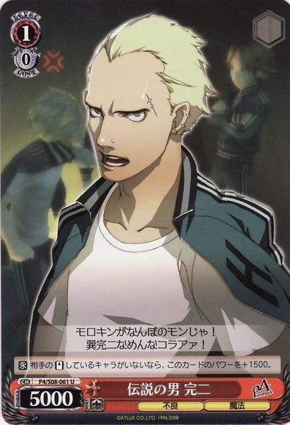 P4/S08-061U (Kanji, Man of Legend)