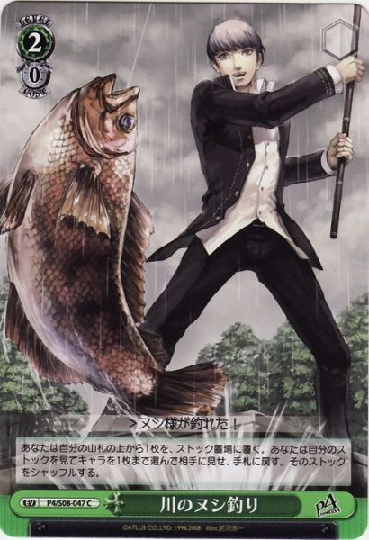 P4/S08-047C (Fishing Master of the River)