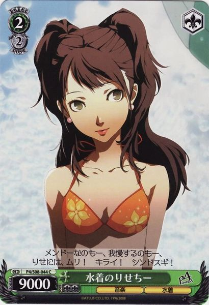 P4/S08-044C (Rise-chi in Swimsuit)