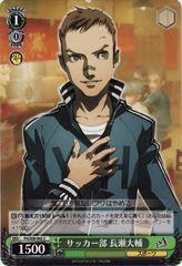 P4/S08-042C (Nagase Daisuke, Soccer Club)