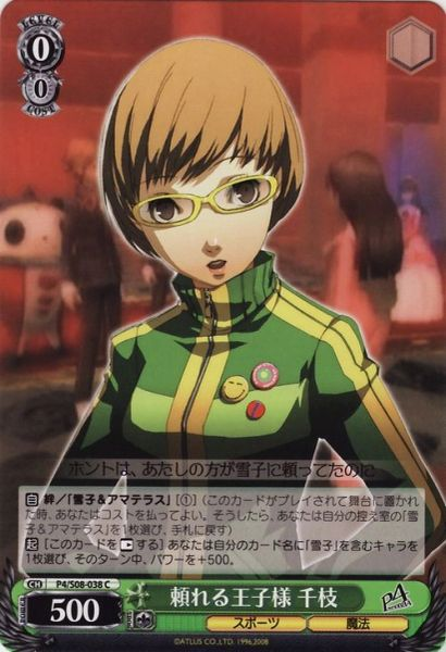 P4/S08-038C (Chie, Reliable Prince)