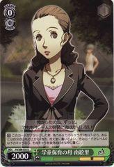 P4/S08-033U (Minami Eri, Caretaker of Schoolchildren)