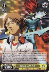 P4/S08-019C (Yousuke & Susano-o)