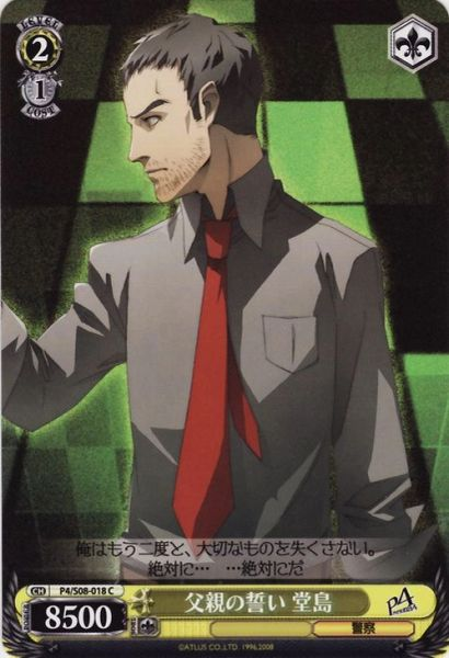 P4/S08-018C (Doujima, Oath of Father)