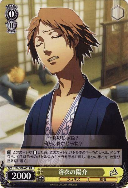 P4/S08-001RR (Yousuke in Yukata)