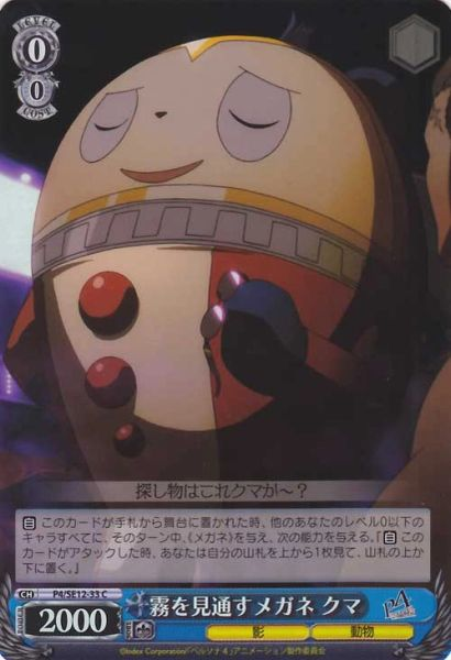 P4/SE12-33C FOIL (Teddie, Seeing Through the Fog)