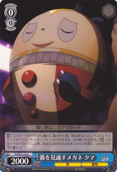 P4/SE12-33C (Teddie, Seeing Through the Fog)