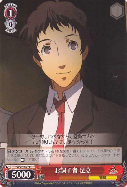 P4/SE12-27C (Adachi, Doing Well)