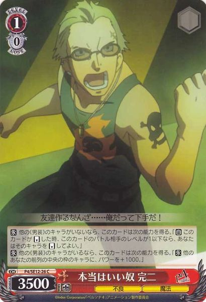 P4/SE12-26C (Kanji, Really a Nice Guy)