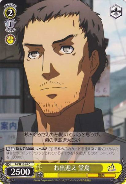 P4/SE12-07C (Dojima, Welcoming)