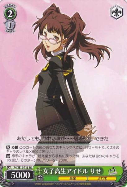P4/SE12-T13TD (Rise, Female High School Student Idol)