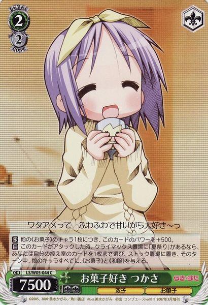 LS/W05-044C (Tsukasa, Loves Snacks)
