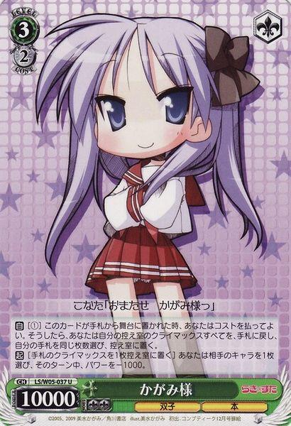 LS/W05-037U (Kagami-sama)