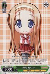 LS/W05-035U (Minegishi Ayano)