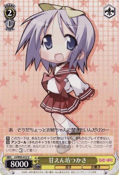 LS/W05-012U (Tsukasa, Pampered Child)
