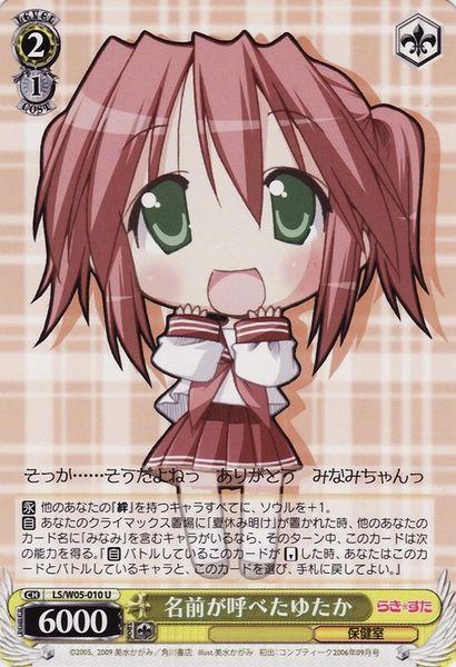 LS/W05-010U (Yutaka, Finally Said Her Name)