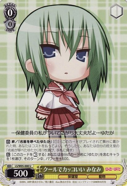 LS/W05-008U (Minami, Cool and Good-Looking)