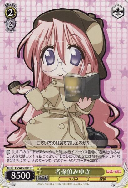 LS/W05-006R (Miyuki, Renowned Detective)