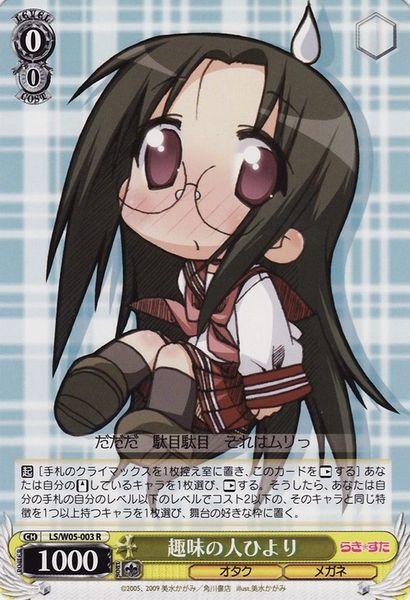 LS/W05-003R (Hiyori, Hobbyist)