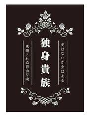 "Monochrome Sleeve Collection ""Dokushin Kizoku (A Swinging Single)"" by Broccoli"