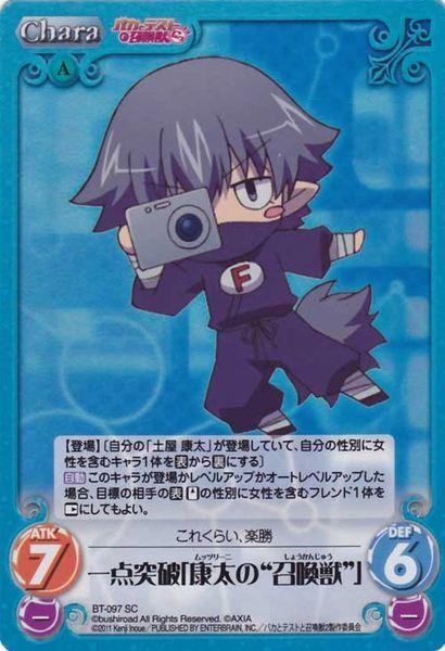 "BT-097SC (One Point Break Through [Kouta (Muttsurini) ""Summoned Beast""]) by Bushiroad"