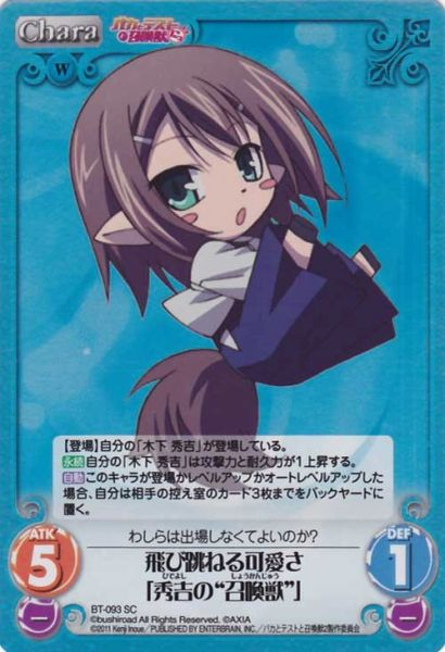 "BT-093SC (Cuteness to Jump Up and Down [Hideyoshi ""Summoned Beast""] by Bushiroad"