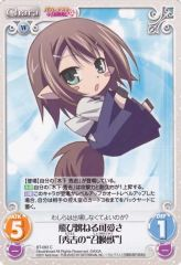 "BT-093C (Cuteness to Jump Up and Down [Hideyoshi ""Summoned Beast""]) by Bushiroad"