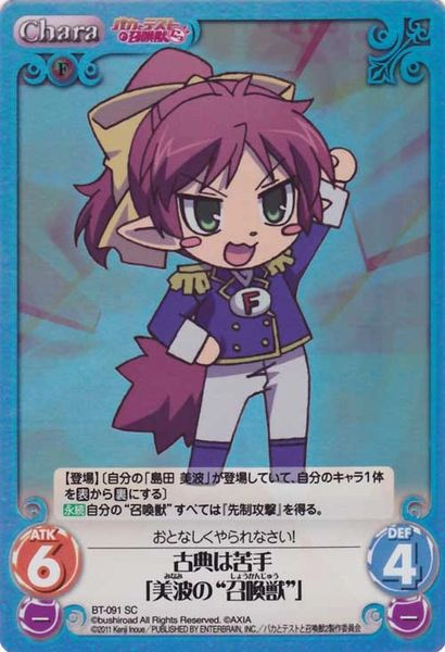 "BT-091SC (Classic Japanese Literature is not good [Minami ""Summoned Beast""]) by Bushiroad"