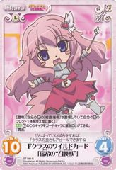 "BT-089R (Wild Card of F Class [Mizuki ""Summoned Beast""]) by Bushiroad"