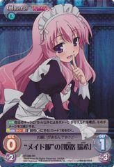 "BT-088SR (""Maid Clothes"" Himeji Mizuki) by Bushiroad"